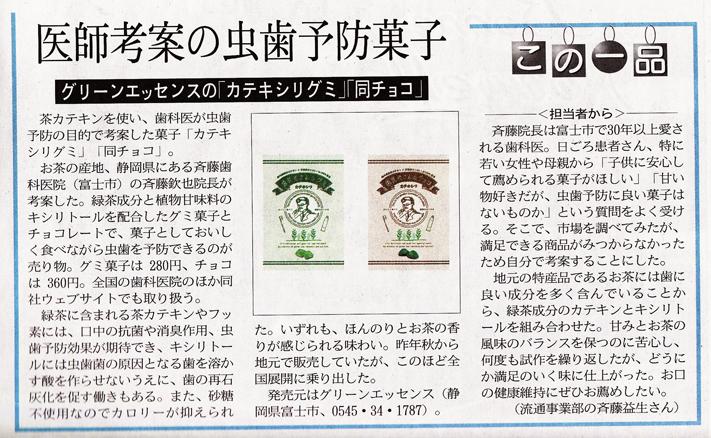 『日経MJ』にカテキシリグミ&チョコの記事が掲載されました。