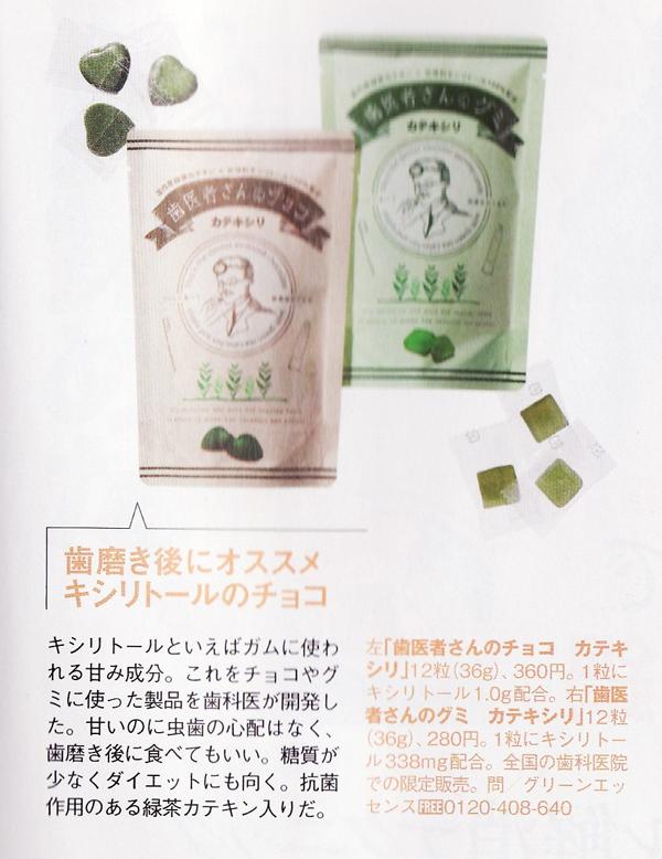『日経ヘルス』にカテキシリグミ&チョコの記事が掲載されました。