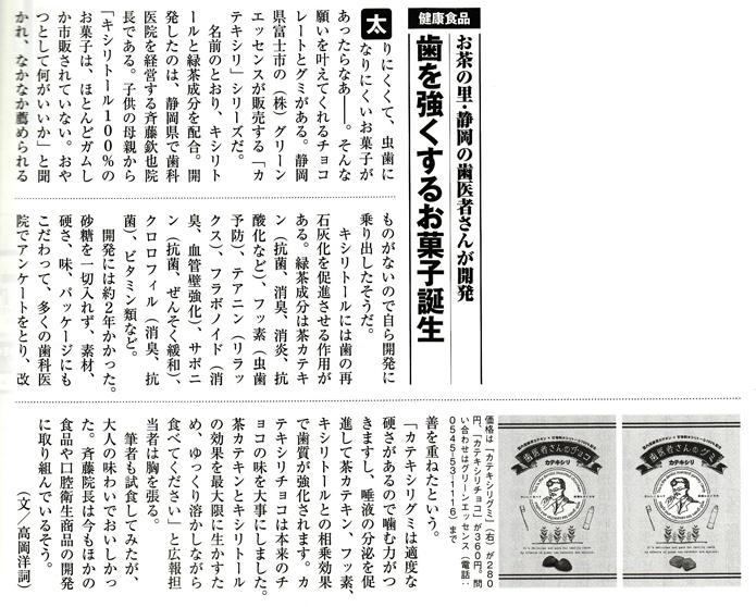 『宝島』にカテキシリグミ&チョコの記事が掲載されました。
