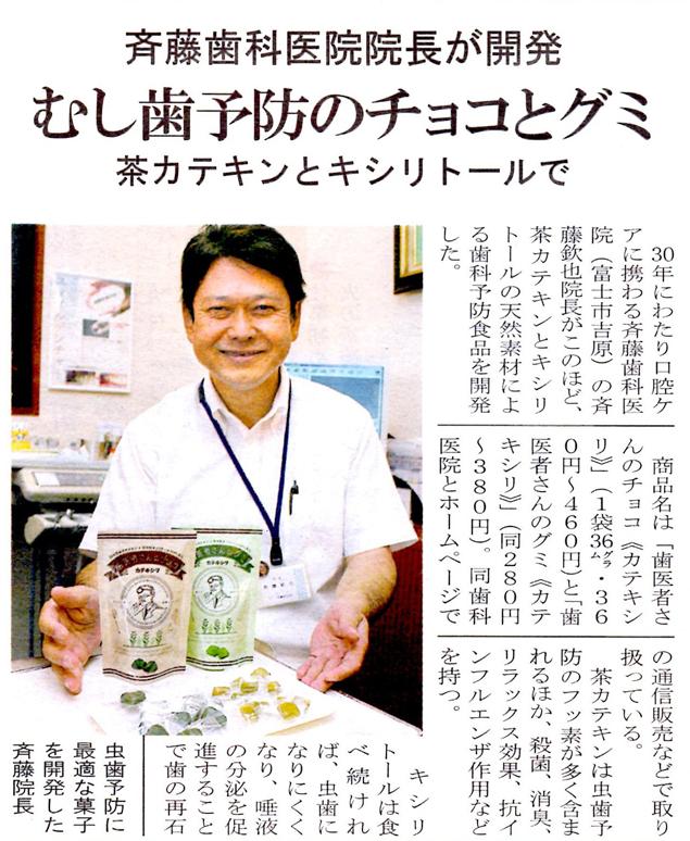『富士ニュース』カテキシリグミ&チョコの記事が掲載されました。