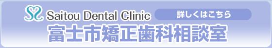 富士市矯正歯科相談室