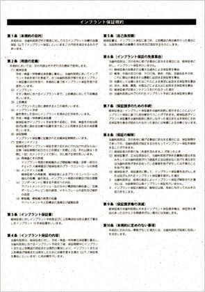 インプラント10年保証書